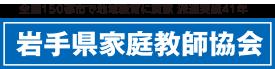 岩手県家庭教師協会