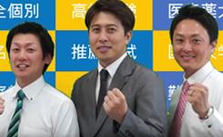 岩手県家庭教師協会CM