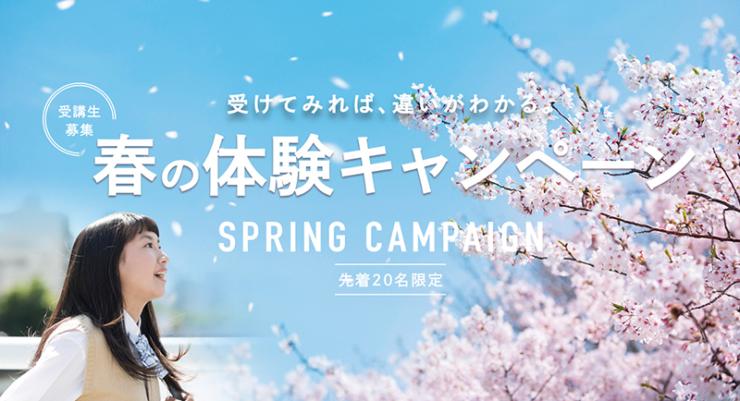 春の体験キャンペーン 受付開始します!