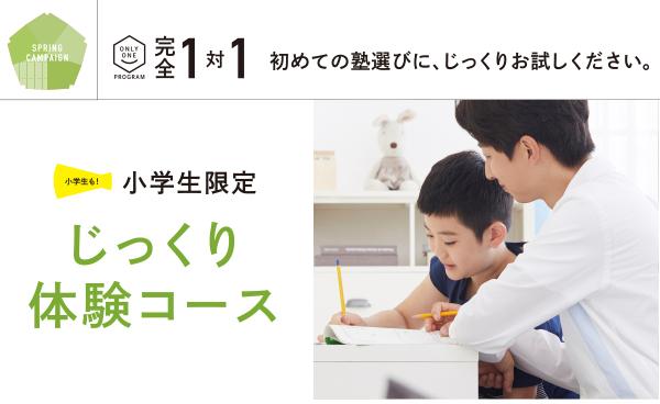 小学生限定 じっくり体験コース