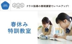 新高校3年生対象 春期講習 センター試験早期演習