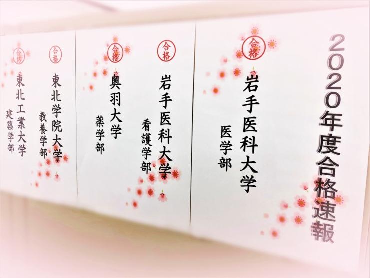 2020年度 花巻・北上教室 大学入試合格速報(3/2時点)