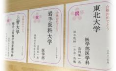 【盛岡駅前校・中ノ橋校】2021年度入試 合格速報