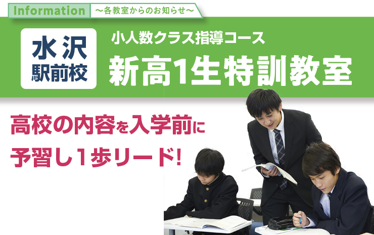 小人数クラス指導 新高1生特訓教室