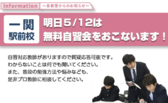 KATEKYO生(一関教室)の皆さん、明日5/12は無料自習会をおこないます!
