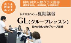 夏期講習 GL(グループレッスン)
